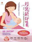 (二手書)母乳最好增訂版