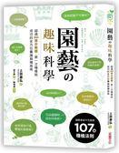 (二手書)園藝の趣味科學:超過300張示範圖,園藝專家不失敗的107個種植法則