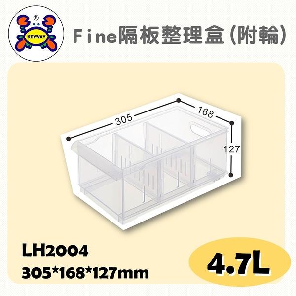 聯府 Fine隔板整理盒(附輪)  LF2004