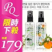 韓國 MISSHA 身體香氛噴霧 120ml 【PQ 美妝】NPRO