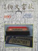 【書寶二手書T1/雜誌期刊_XCD】故宮文物月刊_196期_佛教藝術的小品之作