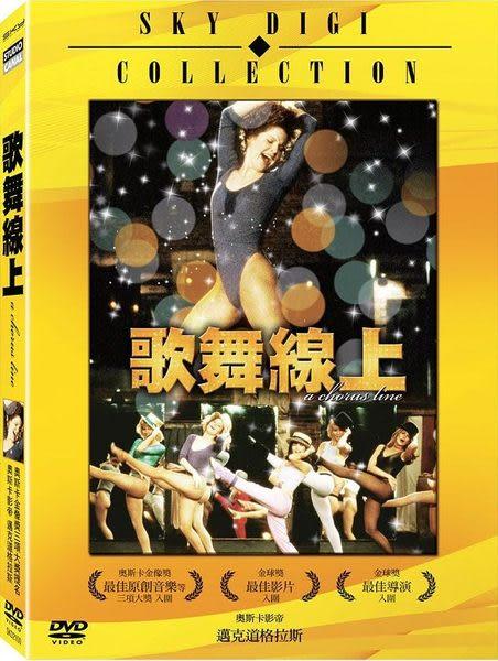 歌舞線上 DVD (音樂影片購)