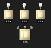 太泰無線遙控開關面板免布線220v智能電燈家用雙控隨意貼臥室電源