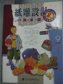 【書寶二手書T2/美工_YCV】紙雕設計-萬象篇_編企部