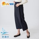UV100 防曬 抗UV 保暖防潑一片裙