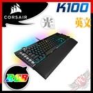 [PC PARTY] 海盜船 CORSAIR K100 RGB 機械式電競鍵盤 OPX 光軸
