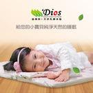 【迪奧斯】專為幼兒園設計的乳膠床墊組:兒...