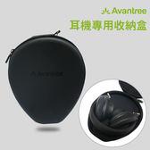 耳罩式耳機收納包 Avantree Audition Pro Case (AS9P) 【SV8524】快樂生活網