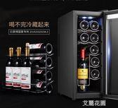 紅酒櫃恒溫酒櫃家用小型電子恒溫櫃子QM『艾麗花園』