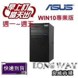 WIN10專業版~ ASUS 華碩 D540MA 主流超值桌上型電腦 ( D540MA-0G5400008R ) G5400/1TB/4G/WIN10