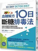 血糖解方10日斷糖排毒法:美國功能醫學名醫親自規畫,最符合身體運作原則的斷糖排...