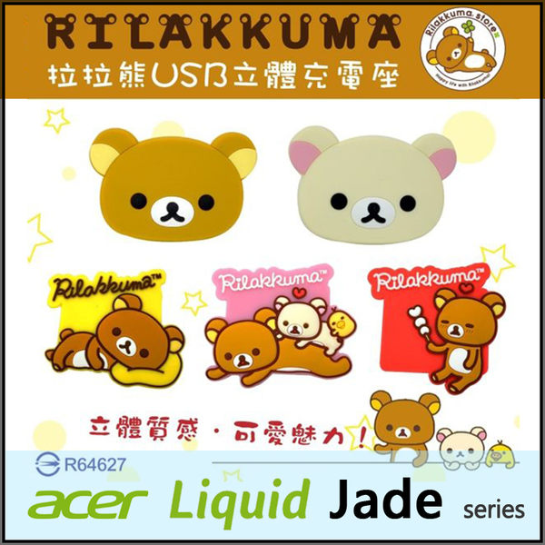 ☆正版授權 拉拉熊 1A 立體 USB旅充頭/充電器/插座/ACER Liquid Jade S