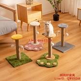 劍麻貓抓板貓抓柱磨爪器立式不掉屑耐磨貓爬架窩逗貓玩具【時尚好家風】
