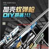 拋殼AWM軟彈槍狙擊兒童玩具槍小男孩98k克大號m24熱火【齊心88】