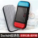 任天堂Switch收納包NS保護包主機收納盒防摔防水硬包全套便攜