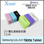 ◆Xmart C1 雙孔商檢2.2A USB旅充頭/充電器/SAMSUNG Galaxy Note 8.0 N5100/NotePRO 12.2吋 P9000