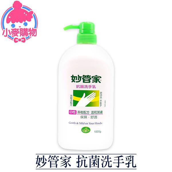 現貨 快速出貨【小麥購物】 妙管家 抗菌洗手乳 洗手 抗菌 洗手乳 洗手液 清潔【B041】