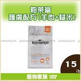 寵物家族-BLACKWOOD 柏萊富 功能性全齡 護膚亮毛配方(羊肉+糙米)15LB