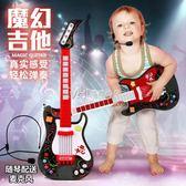 吉他 兒童吉他玩具可彈奏電動感應吉他早教益智音樂琴電子  瑪奇哈朵
