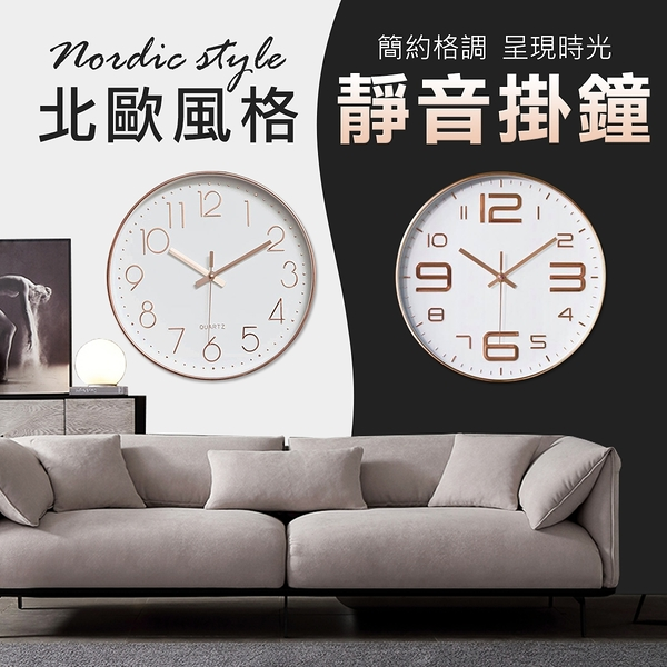 無噪音 北歐 12吋靜音時尚掛鐘 吊鐘 掛鐘 壁鐘 時鐘