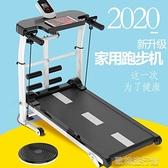 跑步機家用款小型室內折疊家庭式機械走步機迷你靜音健身器材 歐韓流行館
