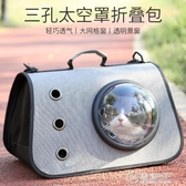 貓包寵物包狗狗外出便攜手提裝貓咪的旅行袋子背包外帶籠子出行箱  聖誕節免運