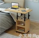 床邊桌可移動簡約小桌子臥室家用學生書桌簡易升降宿舍懶人電腦桌 NMS小艾新品