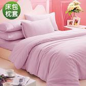 ★台灣製造★義大利La Belle 《前衛素雅》特大純棉床包枕套組-紫色