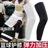 打籃球護腿護膝男生護具專絲襪女士保暖業運動褲裝備全套 優惠三天
