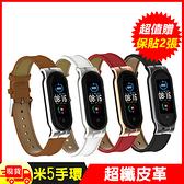 [贈保護貼2張] 小米手環5超纖PU皮革錶帶腕帶皮製錶帶 替換錶帶