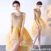 宴會晚禮服新款金色短款時尚前短後長主持人年會禮服洋裝女艾美時尚衣櫥