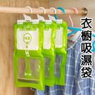全台最低 現貨 除濕袋 除濕包 除溼 除濕 防潮 吊掛型 掛袋 除溼包 除溼袋【AN SHOP】