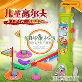 兒童高爾夫球桿套裝寶寶戶外親子運動玩具 幼兒園球類3歲DF 科技藝術館