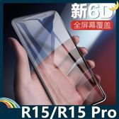 OPPO R15/R15 Pro 全屏弧面滿版鋼化膜 3D曲面玻璃貼 高清原色 防刮耐磨 防爆抗汙 螢幕保護貼 歐珀