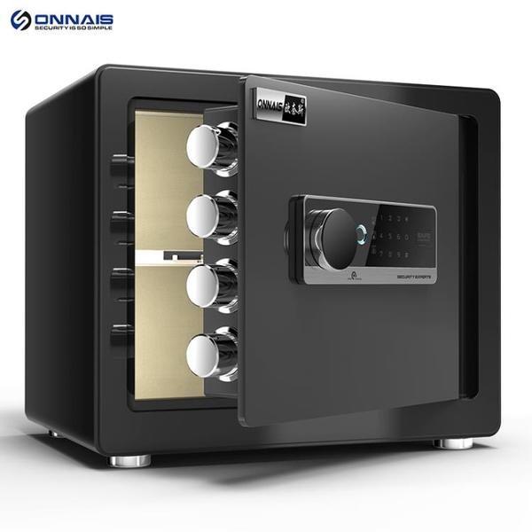 歐奈斯保險櫃家用小型25/35cm保險箱指紋密碼WIFI遠程報警智慧全鋼防LX 智慧e家