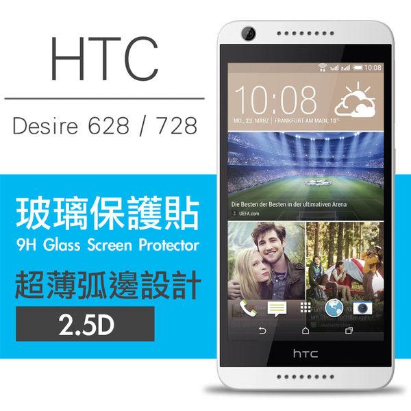 【00375】 [HTC Desire 628 / 728] 9H鋼化玻璃保護貼 弧邊透明設計 0.26mm 2.5D