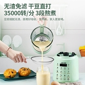 110V豆漿機榨汁機多功能破壁機迷你豆漿機自動加熱料理機靜音小型輔食免濾