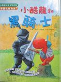 【書寶二手書T6/兒童文學_YFR】小酷龍和黑騎士_尹古.辛格納