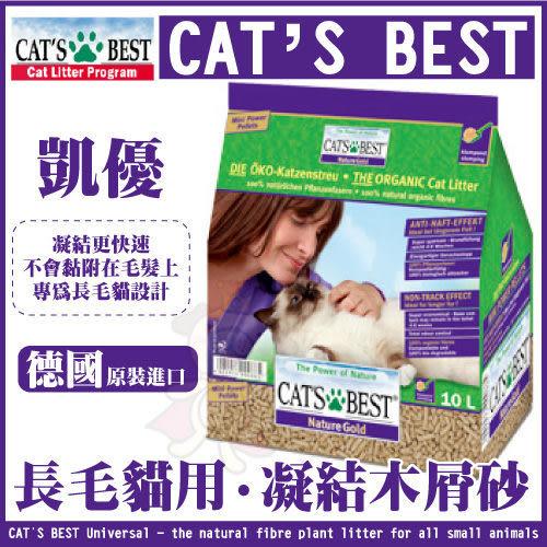 *WANG*凱優紫標優質凝結木屑砂20L (專為長毛貓)