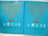 【書寶二手書T8/文學_DKA】新譯古文觀止_上下合售_謝冰瑩