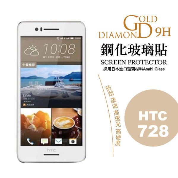 HTC 728 GD 玻璃膜 超硬鋼化玻璃保護貼 0.26 弧邊 9H 防指紋 防油污 耐刮