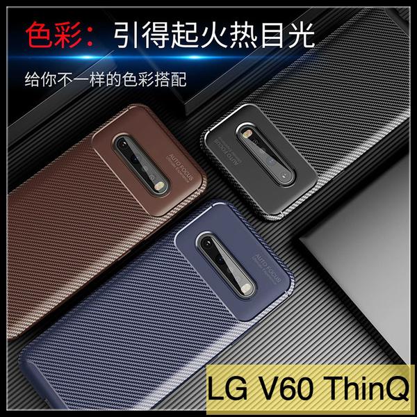 【萌萌噠】LG V60 ThinQ (6.8吋) 時尚經典商務新款 碳纖維紋 創意甲殼蟲 全包矽膠軟殼 手機殼