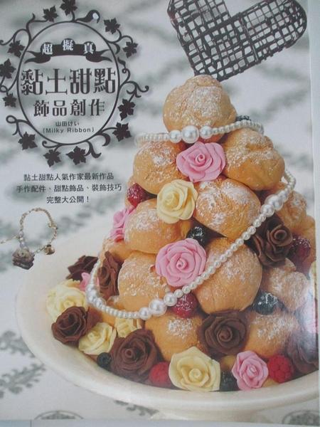 【書寶二手書T6/美工_DNQ】超擬真黏土甜點飾品創作_Milky Ribbon