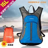 登山揹包 小型戶外雙肩包登山包運動揹包男女揹包旅行包15L防水揹包 igo卡洛琳