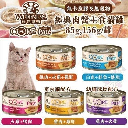 *WANG*【單罐】Wellness《CORE 經典肉醬主食貓罐》五種口味 85g/罐 貓主食罐