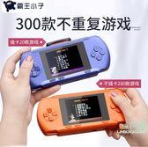 掌上遊戲機 掌上游戲機PSP兒童玩具掌機經典懷舊益智俄羅斯方塊88FC