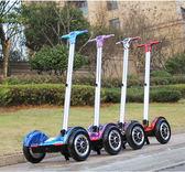 新款電動平衡車雙輪智能代步車成人兒童體感車兩輪帶手扶桿越野車小朋友禮物