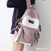 日系拼色工裝大容量雙肩包女書包撞色時尚大學生背包女雙肩百搭『潮流世家』