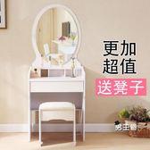 化妝桌小戶型簡約現代梳妝台臥室收納迷你50化妝桌60厘米板式簡易經濟型XW