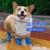 狗狗雨鞋柯基泰迪鞋子小型犬寵物鞋鞋套防臟防水不掉腳套軟底四季【雙12購物節】
